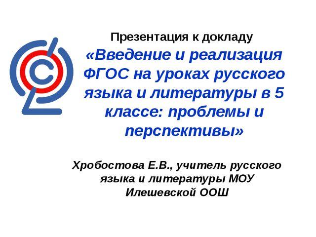 Презентация к докладу «Введение и реализация ФГОС на уроках русского языка и...