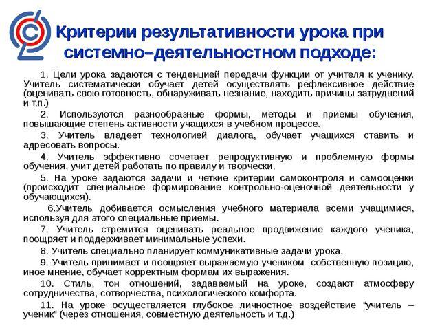 Критерии оценки на уроке русского языка фгос в 5 классе