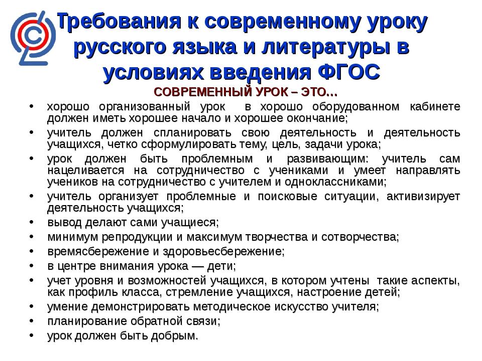 Требования к современному уроку русского языка и литературы в условиях введен...