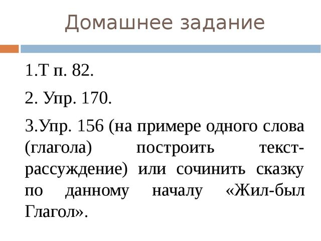 Домашнее задание 1.Т п. 82. 2. Упр. 170. 3.Упр. 156 (на примере одного слова...