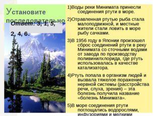 Установите последовательность 1)Воды реки Минимата принесли соединения ртути