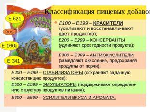 RUS Е 621 Е 160с Е 341 Классификация пищевых добавок Е100 – Е199 – КРАСИТЕЛИ