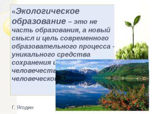 «Экологическое образование – это не часть образования, а новый смысл и цель с