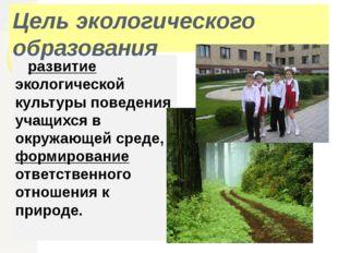 развитие экологической культуры поведения учащихся в окружающей среде, форми