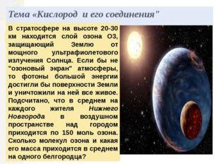 """Тема «Кислород и его соединения"""" В стратосфере на высоте 20-30 км находится с"""