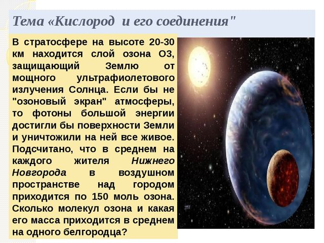 """Тема «Кислород и его соединения"""" В стратосфере на высоте 20-30 км находится с..."""