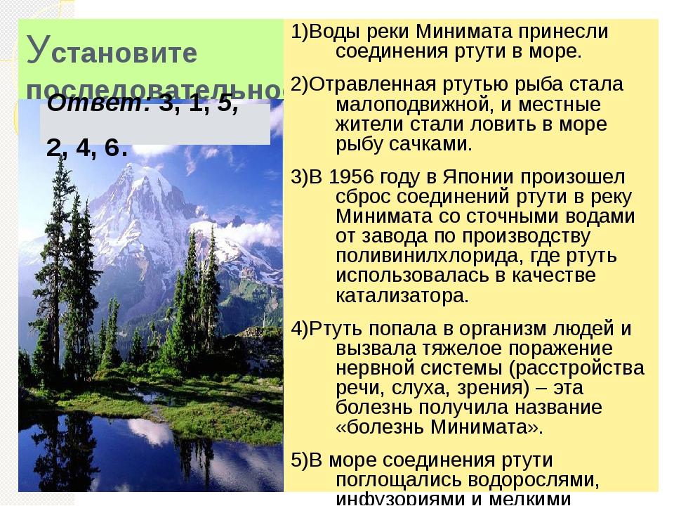 Установите последовательность 1)Воды реки Минимата принесли соединения ртути...