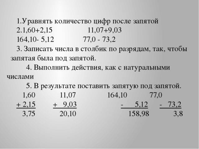 Уравнять количество цифр после запятой 1,60+2,15 11,07+9,03 164,10- 5,12 77,0...