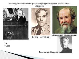 Факты духовной жизни страны в период нахождения у власти Н.С. Хрущева ХХ съез