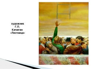 художник Г.П. Кичигин «Лестница»