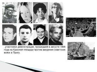 ..участники демонстрации, прошедшей в августе 1968 года на Красной площади пр