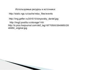 Используемые ресурсы и источники: http://static.ngs.ru/cache/relax_files/eve