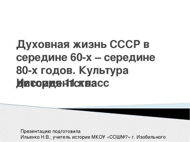 Духовная жизнь СССР в середине 60-х – середине 80-х годов. Культура диссидент...