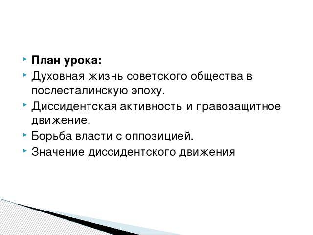 План урока: Духовная жизнь советского общества в послесталинскую эпоху. Дисси...