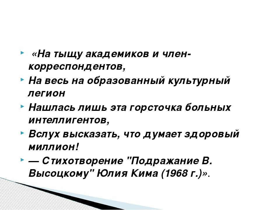 «На тыщу академиков и член-корреспондентов, На весь на образованный культурн...