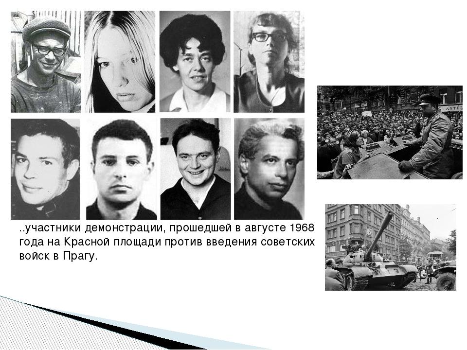 ..участники демонстрации, прошедшей в августе 1968 года на Красной площади пр...