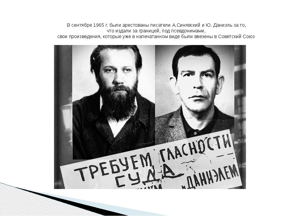 В сентябре 1965 г. были арестованы писатели А.Синявский и Ю. Даниэль за то, ч...