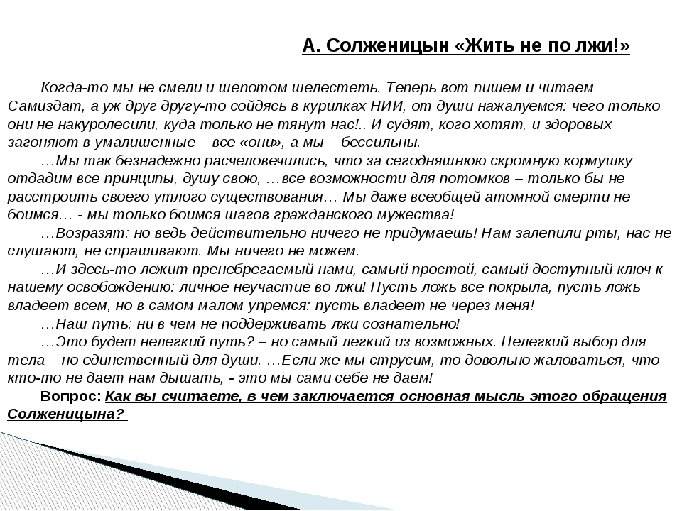 А. Солженицын «Жить не по лжи!» Когда-то мы не смели и шепотом шелестеть. Те...