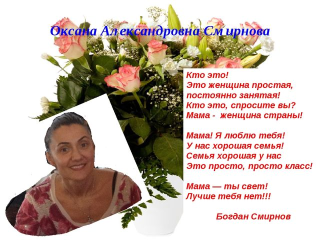 Оксана Александровна Смирнова Кто это! Это женщина простая, постоянно занятая...