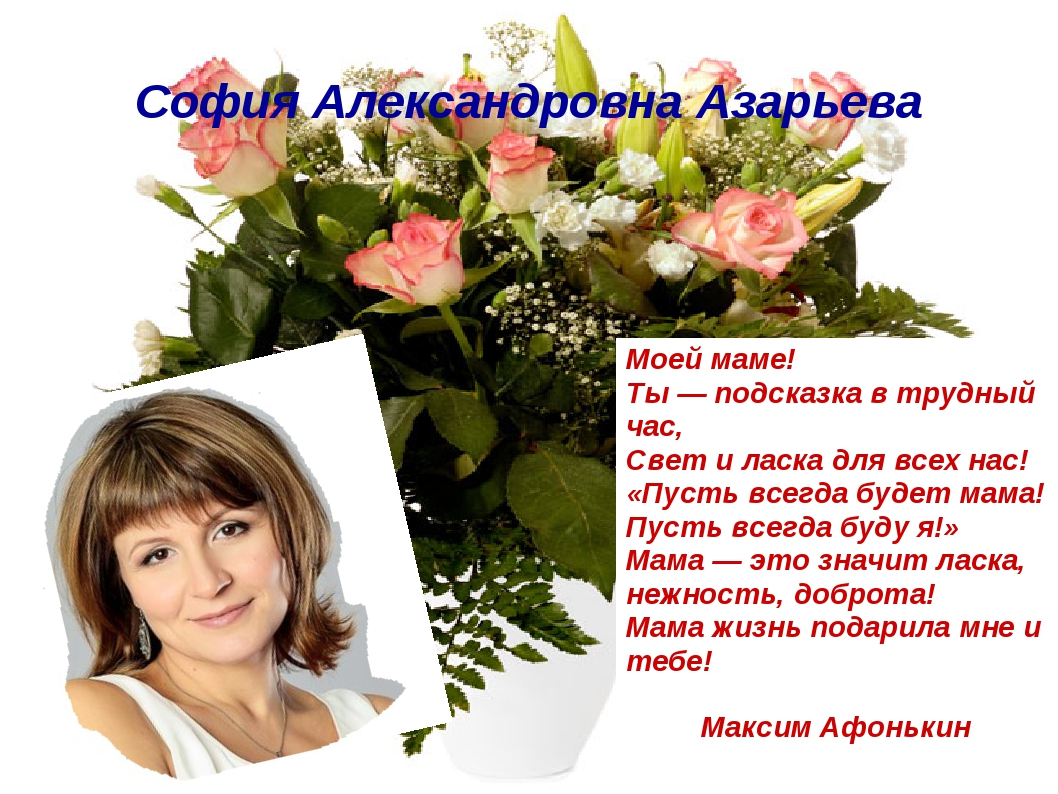 София Александровна Азарьева Моей маме! Ты — подсказка в трудный час, Свет и...
