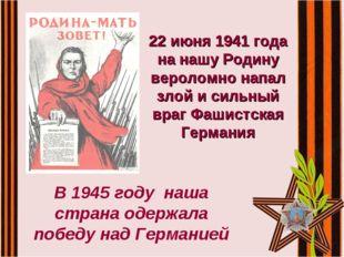 22 июня 1941 года на нашу Родину вероломно напал злой и сильный враг Фашистск