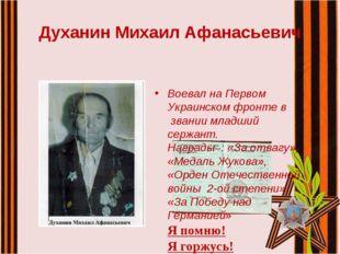Духанин Михаил Афанасьевич Воевал на Первом Украинском фронте в звании младши