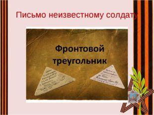 Письмо неизвестному солдату