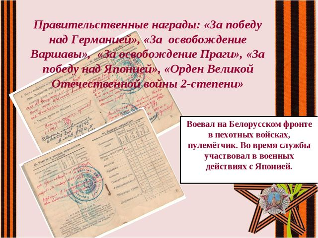 Правительственные награды: «За победу над Германией», «За освобождение Варшав...