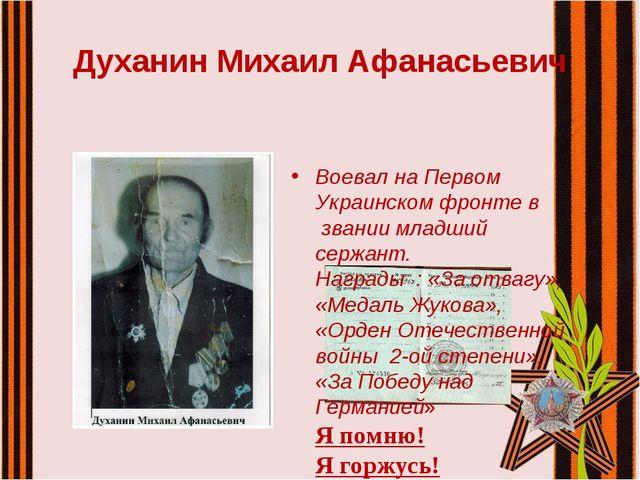 Духанин Михаил Афанасьевич Воевал на Первом Украинском фронте в звании младши...