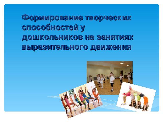 Формирование творческих способностей у дошкольников на занятиях выразительно...