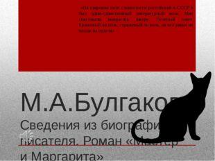 М.А.Булгаков Сведения из биографии писателя. Роман «Мастер и Маргарита» «На ш