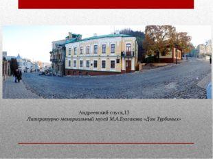 Андреевский спуск,13 Литературно-мемориальный музей М.А.Булгакова «Дом Турбин