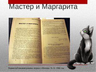 Мастер и Маргарита Первая публикация романа, журнал «Москва» № 11, 1966 год