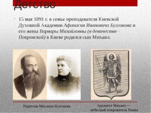 Детство 15 мая 1891 г. в семье преподавателя Киевской Духовной Академии Афана