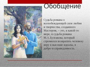 Обобщение Судьба романа о всепобеждающей силе любви и творчества, созданного