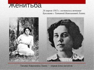 Женитьба Татьяна Николаевна Лаппа — первая жена писателя 26 апреля 1915 г. со