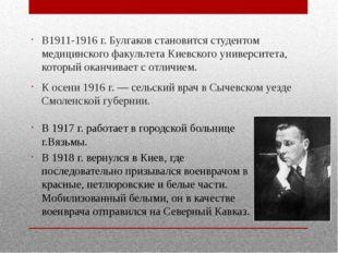В1911-1916 г. Булгаков становится студентом медицинского факультета Киевского
