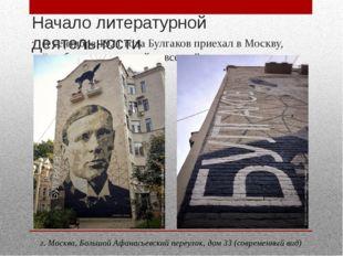 Начало литературной деятельности В сентябре 1921 года Булгаков приехал в Моск