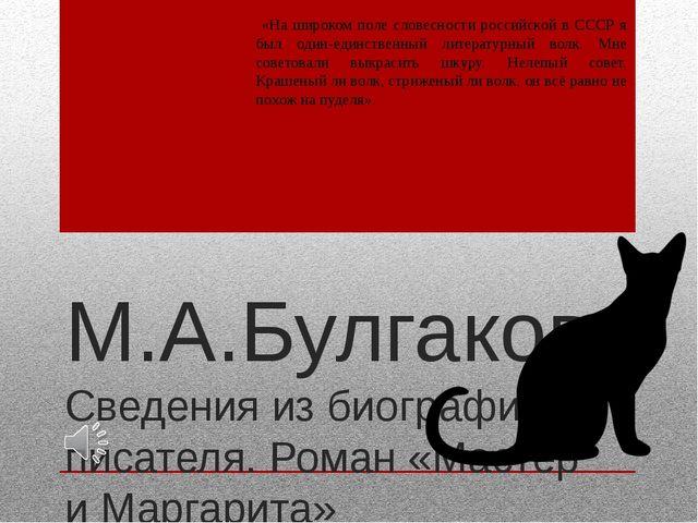 М.А.Булгаков Сведения из биографии писателя. Роман «Мастер и Маргарита» «На ш...