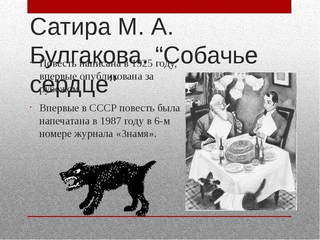 """Сатира М. А. Булгакова. """"Собачье сердце"""" Повесть написана в 1925 году, впервы..."""