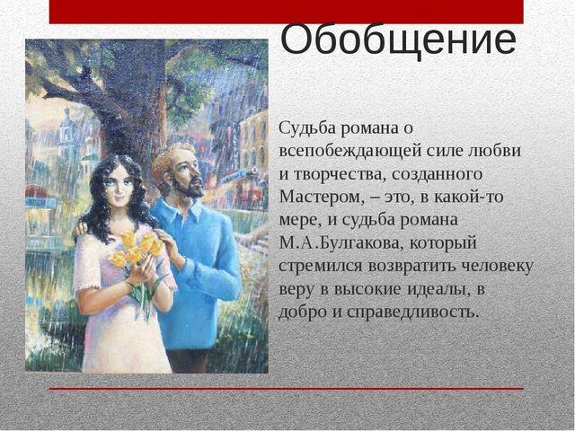 Обобщение Судьба романа о всепобеждающей силе любви и творчества, созданного...