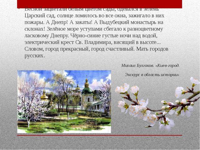 Весной зацветали белым цветом сады, одевался в зелень Царский сад, солнце лом...