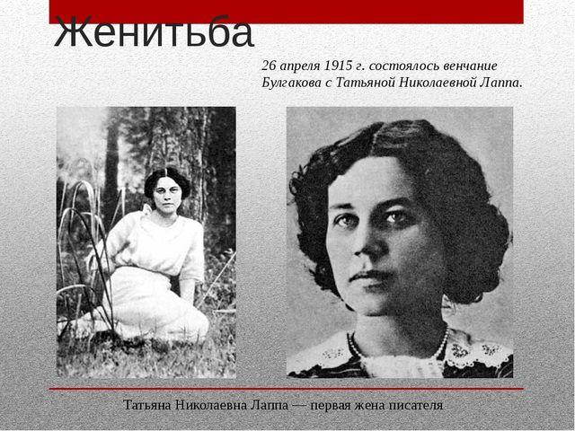 Женитьба Татьяна Николаевна Лаппа — первая жена писателя 26 апреля 1915 г. со...