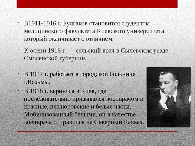 В1911-1916 г. Булгаков становится студентом медицинского факультета Киевского...