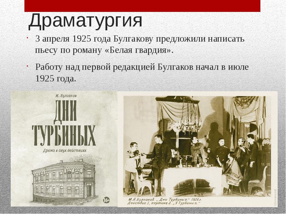 Драматургия 3 апреля 1925 года Булгакову предложили написать пьесу по роману...