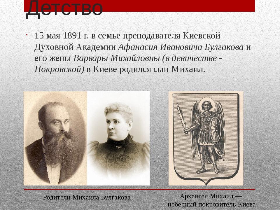 Детство 15 мая 1891 г. в семье преподавателя Киевской Духовной Академии Афана...