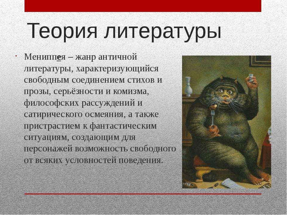 Теория литературы Мениппея – жанр античной литературы, характеризующийся своб...