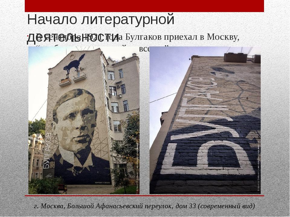 Начало литературной деятельности В сентябре 1921 года Булгаков приехал в Моск...