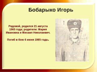 Рядовой, родился 21 августа 1965 года; родители: Мария Ивановна и Михаил Нико