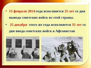 15 февраля 2014 года исполняется 25 лет со дня вывода советских войск из этой